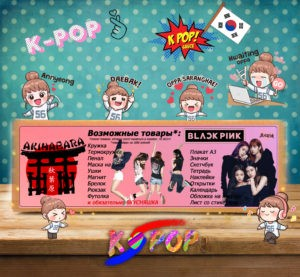 K-POP Black Pink Box