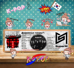 SuperM K-POP Box