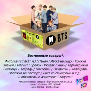 K-POP BOX: BTS (Bangtan Boys)
