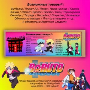 ANIME BOX: Boruto (Аниме бокс: Боруто)